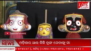 Namaskar Odisha : 03 July 2019