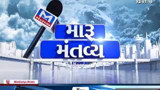 Maru Mantavya (02/07/2019) - Mantavya News