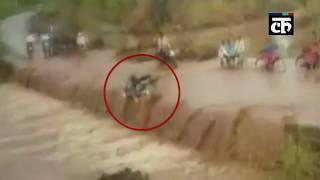सड़क पार करते समय बाढ़ में गाड़ी समेत बहा युवक