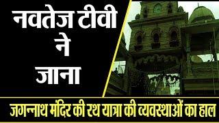 जगन्नाथ मंदिर से निकलने वाली रथयात्रा की तैयारियां जोरो शोरों से शुरु..देखिए रिपोर्ट....
