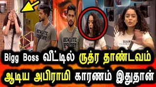Bigg Boss Tamil 3 3rd July 2019 promo 1 Episode 11 Day 10 BBE Live Abiraami  Angry Talk In Bigg Boss video - id 361990987b36c9 - Veblr Mobile