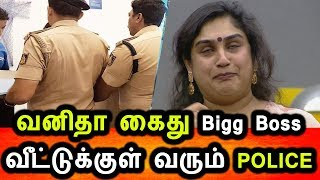 Bigg Boss Tamil 3|3rd July 2019 Promo 2|BB3|Day 10|Vanitha will Arrest In Bigg Boss 3 House