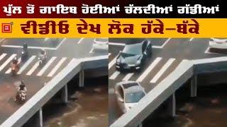 Bridge पर चलतीं -चलतीं कहाँ Disappear हुई गाड़ियाँ
