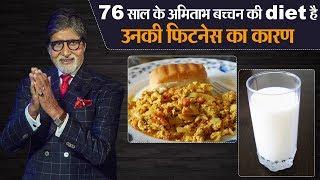 गंभीर बीमारी होने के बावजूद भी अमिताभ बच्चन की 'Diet' रखती है उन्हें Fit