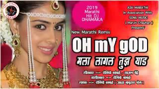 Oh My God Mala Lagal tuz Yad # OhMy God मला लागल तुझ याड II DJ BEAT II New Marathi Hits 2019