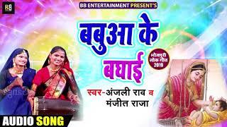 बबुआ के बधाई #Anjali Rao का  (New Bhojpuri 2019) #सोहर गीत Babua Ke Badhai