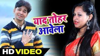 Bhojpuri Video Song - याद तोहर आवेला - Suresh Wadekar , Sadhana Sargam - Bhojpuri Songs 2019