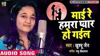 #Khushbu Jain का New #भोजपुरी Song - माई रे हमरा प्यार हो गईल - Bhojpuri Songs 2019 New