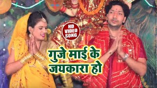 Sushil Sharma का New Bhakti Video | गूजे माई के जयकारा हो | Bhojpuri Bhakti Video 2018