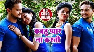 Vivek Pandey का New Bhojpuri Video -  कबहू प्यार ना करतीं #Kabahu pyar na karti- Latest Bhojpuri Vid