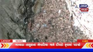 Gujarat | Garbada | ABTAK MEDIA