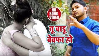 New Bhojpuri Sad Song - तू बाड़ू बेवफा हो - Sandeep Sagar का Hit Sad Song 2018