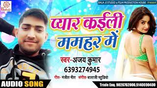 प्यार कईली ममहर में - Pyaar Kaili Mamhar Me - Ajay Kumar - Bhojpuri Songs 2019 New