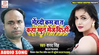 मेहंदी कम बा त कहा खून भेज दिहि - Mehandi Kam Ba T Kaha Khun Bhej Dihi - Sharad Singh - Sad Songs