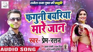#Holi_Song_2019 - फागुनी बयरिया मारे जान - इस साल का सुपरहिट होली गीत - Bhojpuri Holi Songs