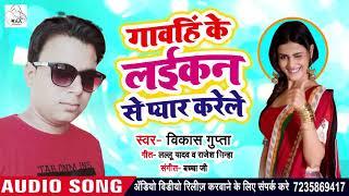 गावहिं के लइकन से प्यार करेले - विकास गुप्ता- Bhojpuri superhit song