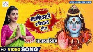 आ गया अक्षरा सिंह का महाशिवरात्रि स्पेशल गीत    Mahashivratri Special Akshra Singh Song