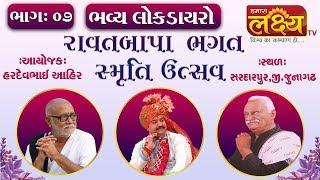 Ravat Bapa Smruti Utsav || Sardarpur ||Junagadh || Part - 07