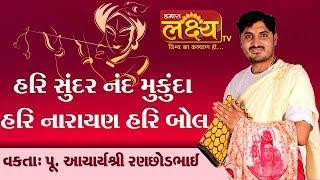 Hari Sundar Nand Mukunda Hari Narayan Hari Bol || Acharya Shree Ranchhodbhai || Rajkot || Gujarat