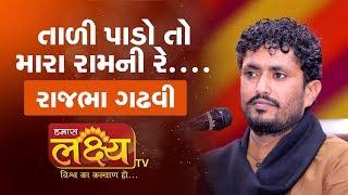 Rajbha Gadhavi || Tali Pado To mara Ram ni Re