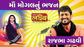 Rajbha Gadhavi || Mogalno Hoy Medo