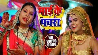 चैत्र नवरात्र पचरा गीत  | Mamta Bhaskar | Mai Ke Pachra |  Bhojpuri Devi Geet