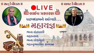 Live ||  Mahayagna || Parabdham, Gujarat