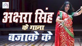 अक्षरा सिंह के गाना बजाके - Akshara Singh Ke Bhajan Bajake - Bhojpuri Devi Geet  - Lotus Bhakti