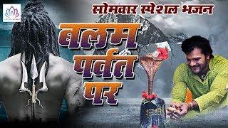 Monday Morning Shiv Bhajan - सोमवार स्पेशल भजन - Khesari Lal Yadav  | शिवजी भजन | Lotus Bhakti