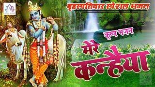 बृहस्पतवार स्पेशल भजन - Mere Kanhaiya (मेरे कन्हैया )| Morning Krishan Bhajan | Popular Bhajan