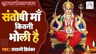 शुक्रवार स्पेशल देवी भजन - संतोषी माँ कितनी भोली हैं | MORNING Santoshi Mata BHAJANS | Lotus Bhakti