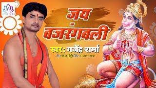 प्रेम से बोलो जय बजरंगबली !! Gajender Sharma || Hanuman Bhajan || Devotional Songs !! Lotus Bhakti