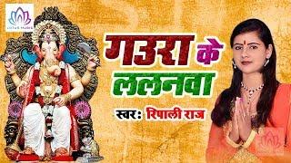 Morning Ganesh Bhajans - गउरा के ललवा   Ganesh Bhajan    Ripali Raj    Bhojpuri Devotional Song