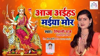 आज अईहS मईया मोर - Ripali Raj || Devotional Bhajan || Durga Devotional Songs || Lotus Bhakti Sangam