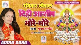 रविवार स्पेशल | सूर्य  भजन |  दिही आशीष भोरे-भोरे | Dihi Aashis Bhore-Bhore - Poonam Panday