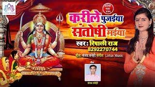 शुक्रवार स्पेशल भजन - करीले पुजईया मईया के - Ripali Raj | Santoshi Mata Bhajan 2019 | Lotus Bhakti