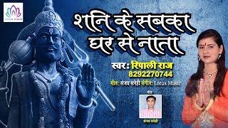 शनिवार स्पेशल भजन - शनि के सबका घर से नाता   Shani Bhajan With Lyrics Ripali Raj   Lotus Bhakti