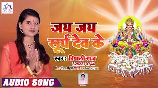 रविवार स्पेशल | जय - जय सूर्य देव के | #Jay - Jay Surya Dev Ke - #Ripali Raj - सुपरहिट सूर्य भजन