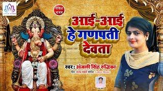 गणेश भजन : आई - आई हे गणपती देवता - #Anjali Singh Rudrika || Ganesh Bhajan 2019 | Devotional Bhajan