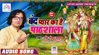 बंद प्यार का है पाठशाला || Superhit Krishna Bhajan | Ravi Shankar Mridul | Devotional Song 2019
