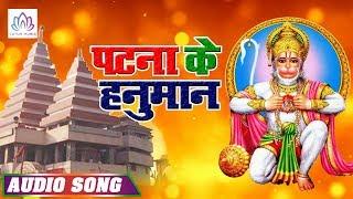 Patna के महावीर रामभक्त हनुमान | हनुमान भजन | Morning Hanuman Bhajans | Lotus Bhakti