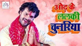 #Video Song - Odh Ke Lalaki Chunariya - Khesari Lal Yadav - Bhojpuri Song - Devi Geet 2019