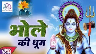 #Devotional Song - भोले की धूम (Bhole Ki Dhum) | Adarsh Pandey | शिव भजन 2019 | Lotus Bhakti Sangam