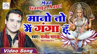 मानो तो मैं गंगा माँ हूँ || Mano To Main Ganga Maa Hoon - गंगा अमृतवाणी Ganga Aarti || Lotus Bhakti