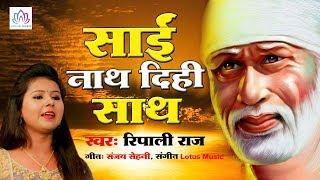 गुरुवार स्पेशल - Sai Nath Dihi Sath || साई भजन 2019 || Sai Baba Songs #LotusBhakti