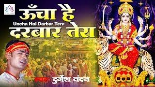 तेरे दरबार में मैया ख़ुशी मिलती है - Uncha Hai Mandir Tera || Mata Rani New Bhajan 2019 #LotusMusic