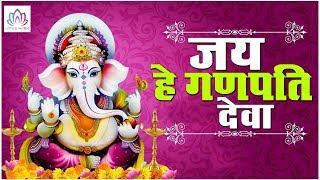 सुबह - सुबह गणेश जी का ये भजन सुने - बुधवार स्पेशल भजन Jai Hay Ganapti Deva ||