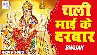 चली माई के दरबार - Chali Mai Ke Darbar | Devotional Devi Geet || Bhojpuri Devi Geet || Lotus Bhakti