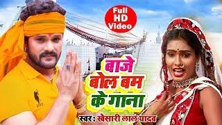 #Khesari_Lal_Yadav का नया वीडियो गाना | बाजे बोल बम के गाना | Baaje Bol Bam Ke Gana 2019 New
