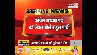 देखें अध्यक्ष पद को लेकर क्या बोले Rahul Gandhi